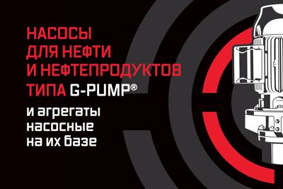 G-PUMP - Нефтяные насосы по API 610