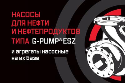 G-PUMP - Горизонтальные насосы ESZ (OH2 API610)