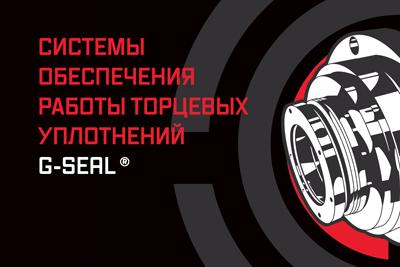 G-SEAL - Системы обеспечения работы торцевых уплотнений